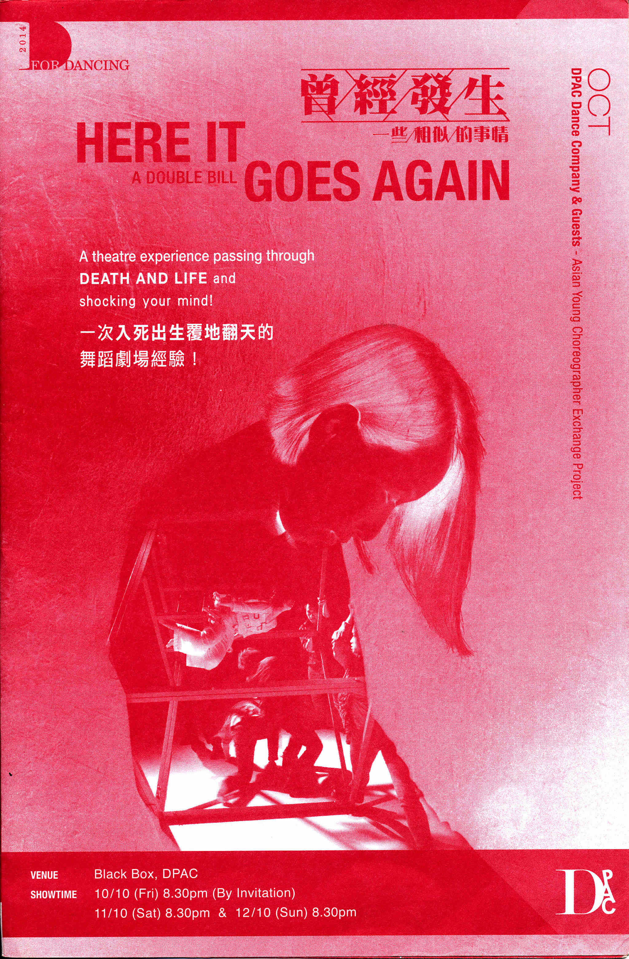 2014 Here It Goes Again Cover