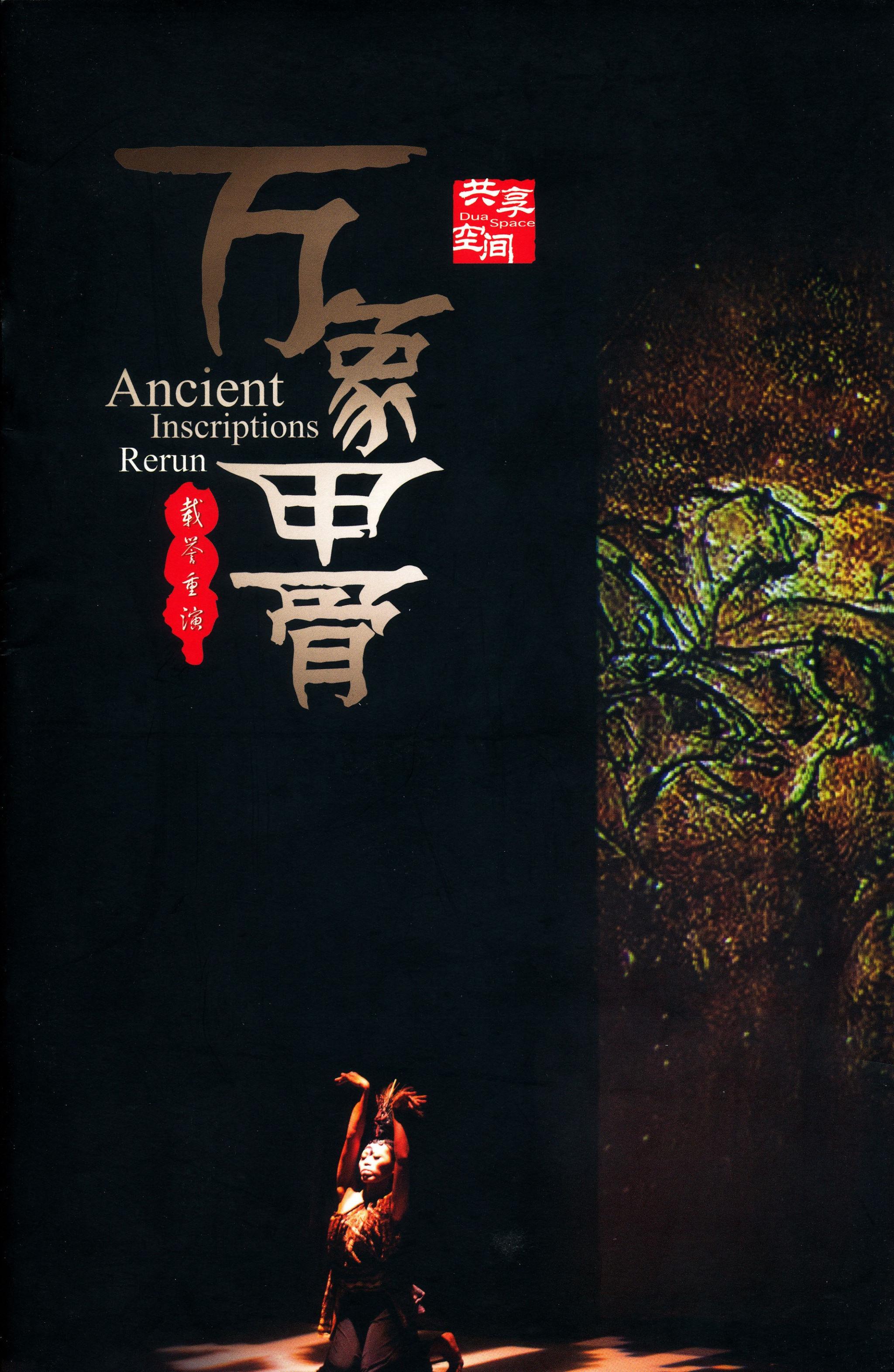 2014 Ancient Inscriptions Rerun Cover