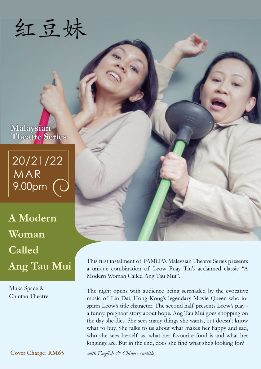 2015 A Modern Woman Called Ang Tau Mui Poster