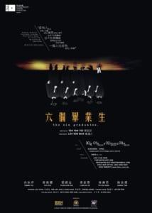 2015 The Six Graduates Poster