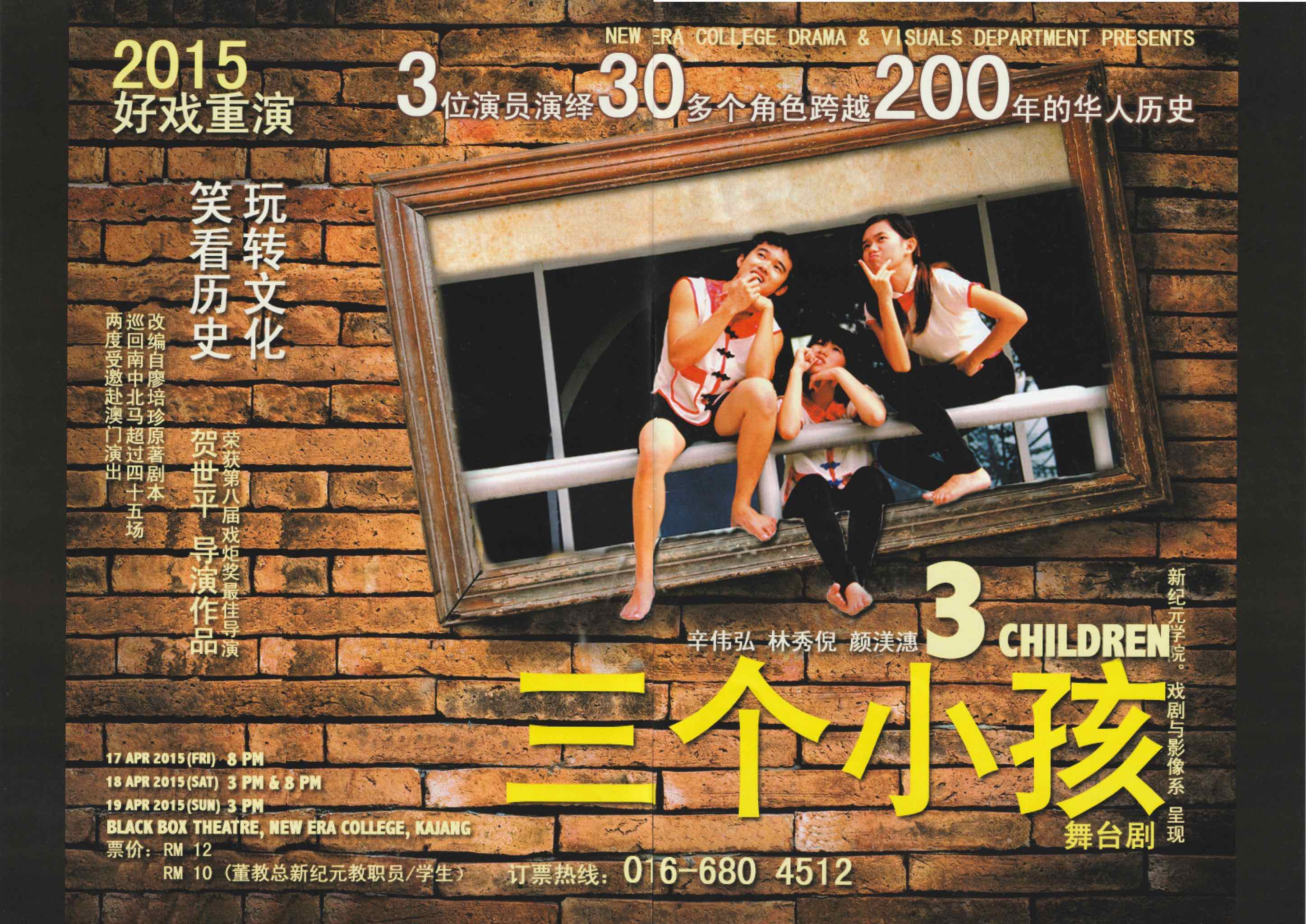 2015 Three Children Flyer