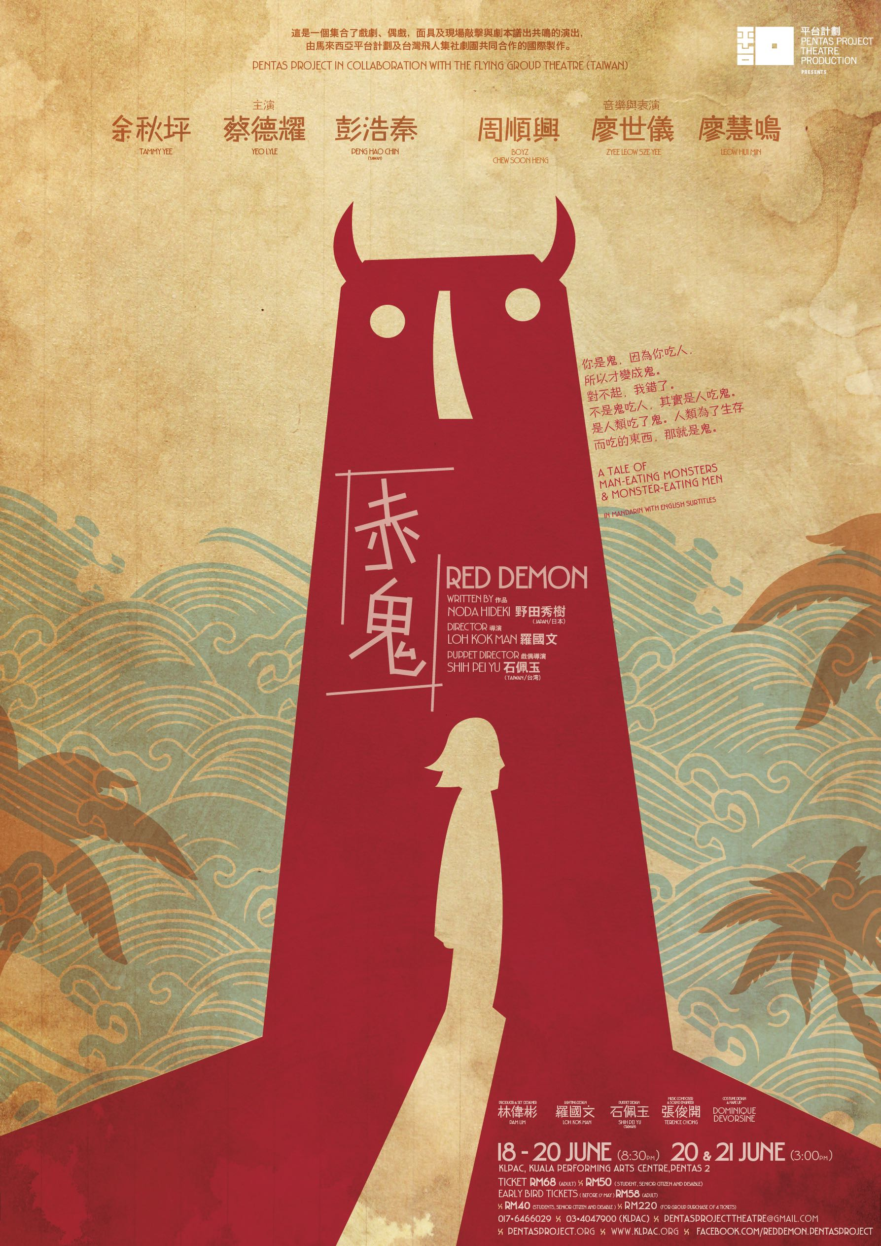 2015 Red Demon Poster