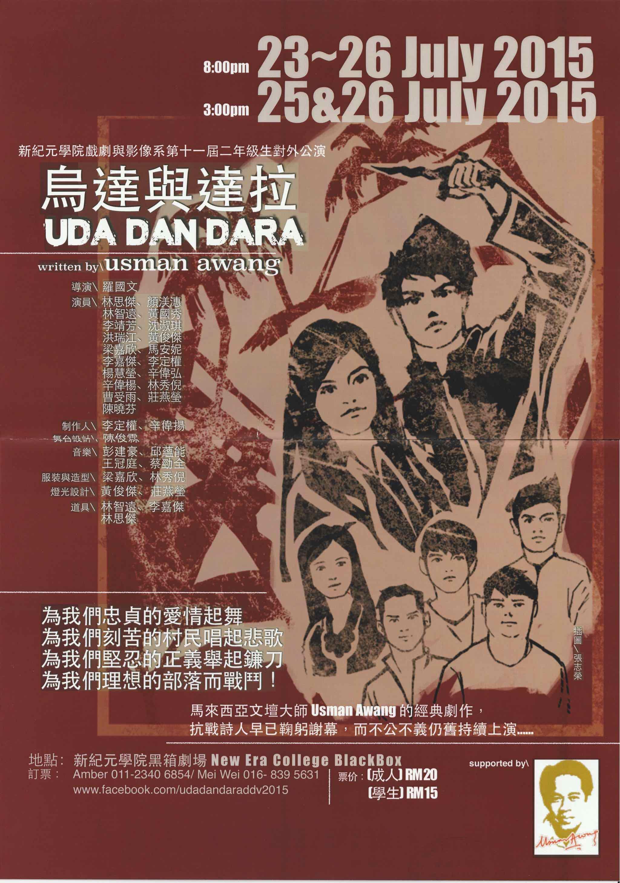 2015 Uda Dan Dara Booklet Poster