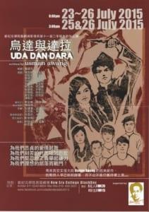 2015 Uda Dan Dara Poster
