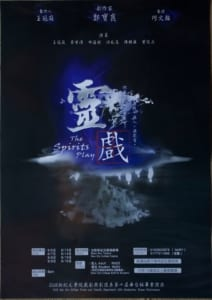 2015 The Spirits Play Poster