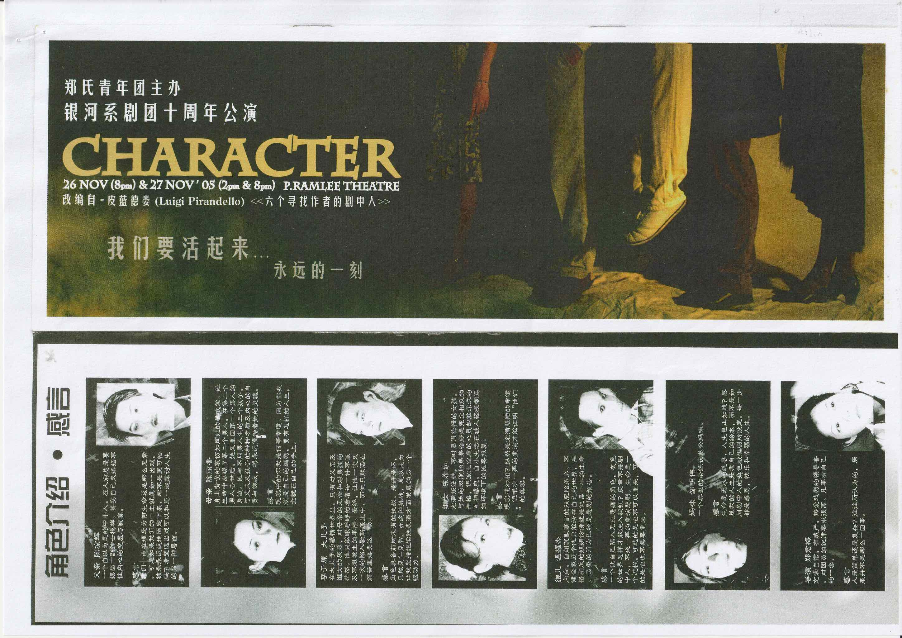 2015 Character Booklet Cover