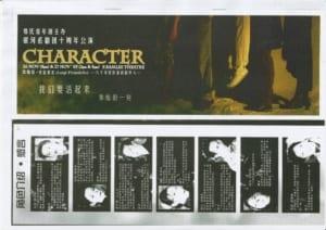 2015 Character Program Cover