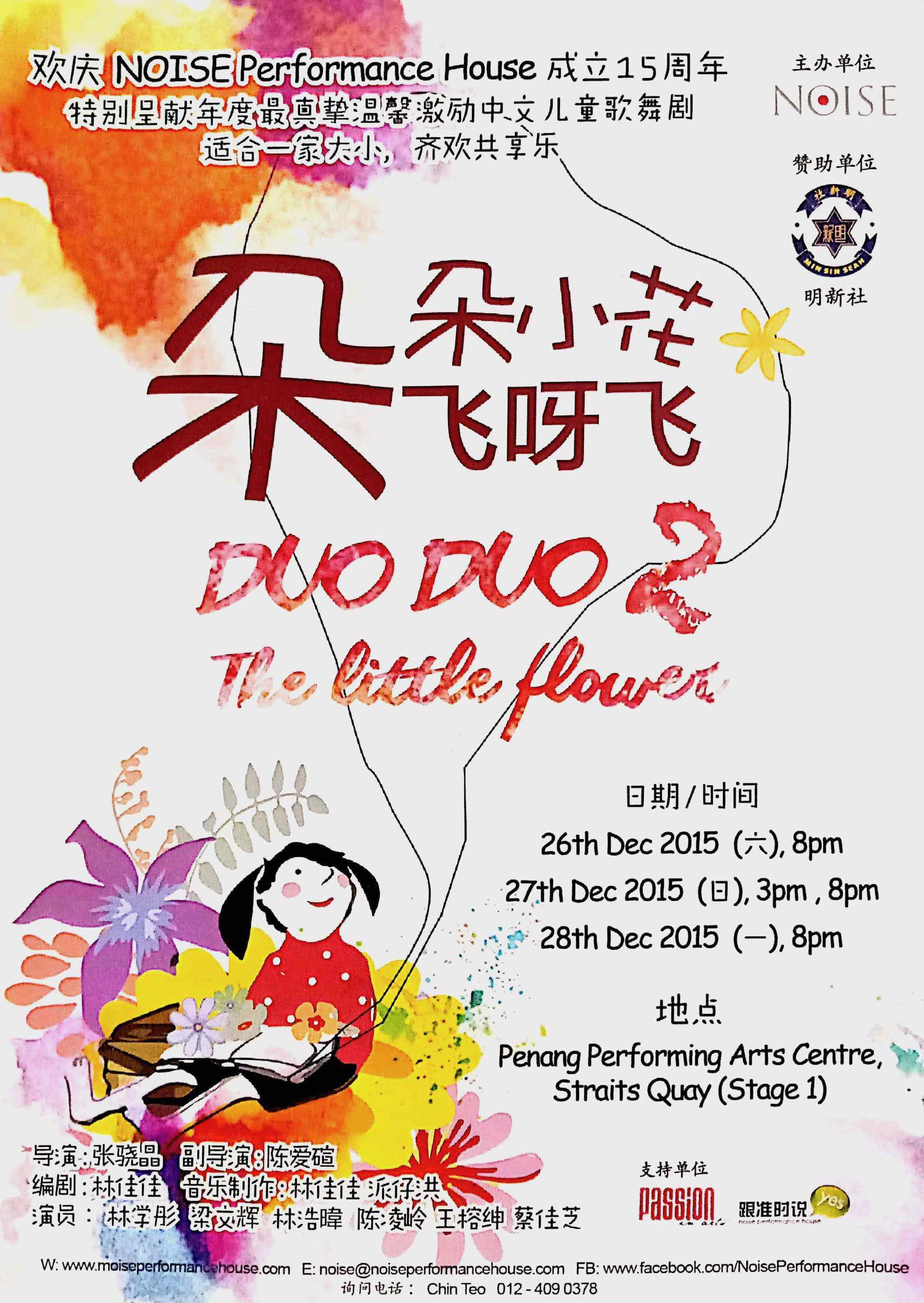2015 Duo Duo 2 The Little Flower Flyer