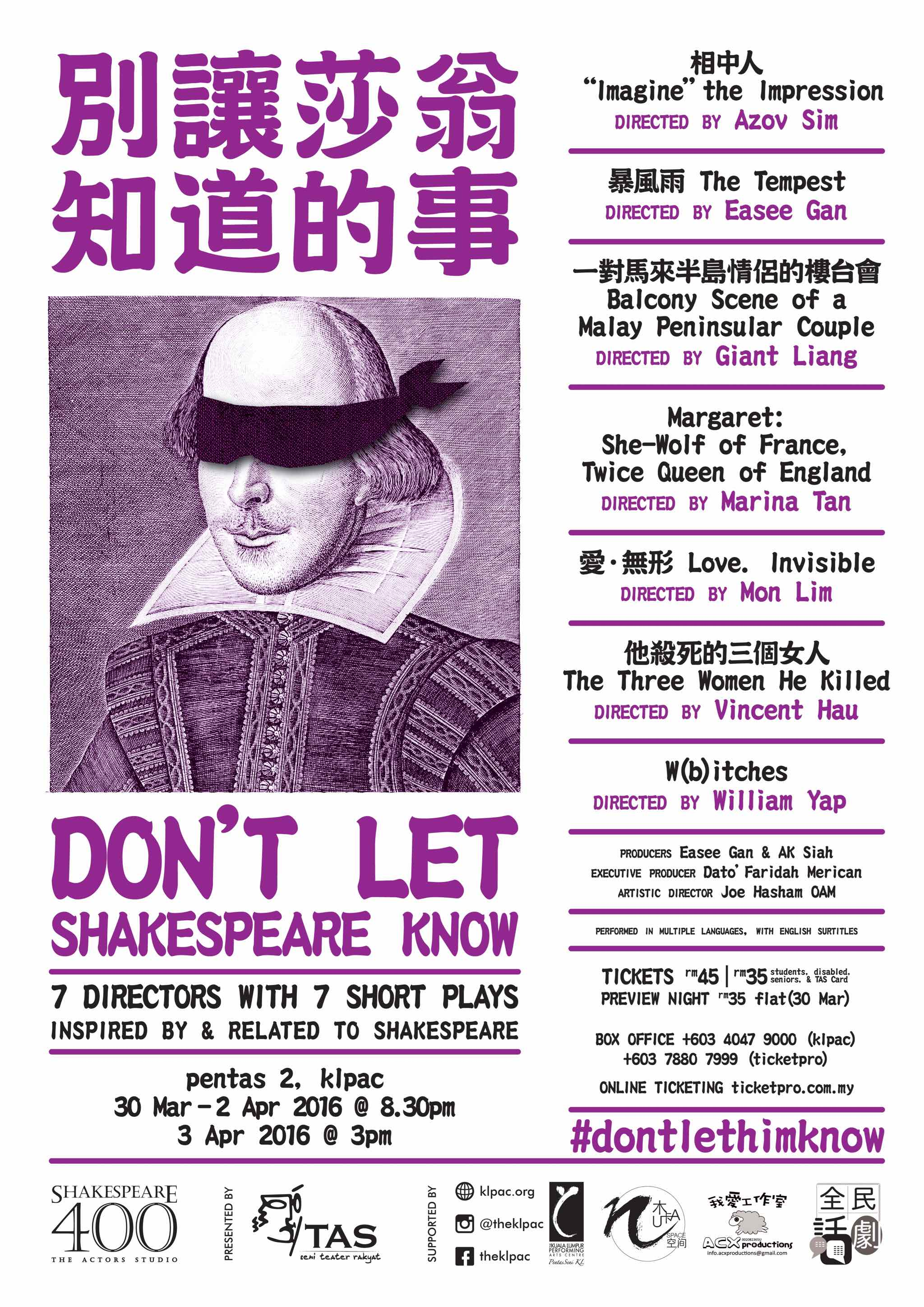 2016 Don't Let Shakespeare Know Poster