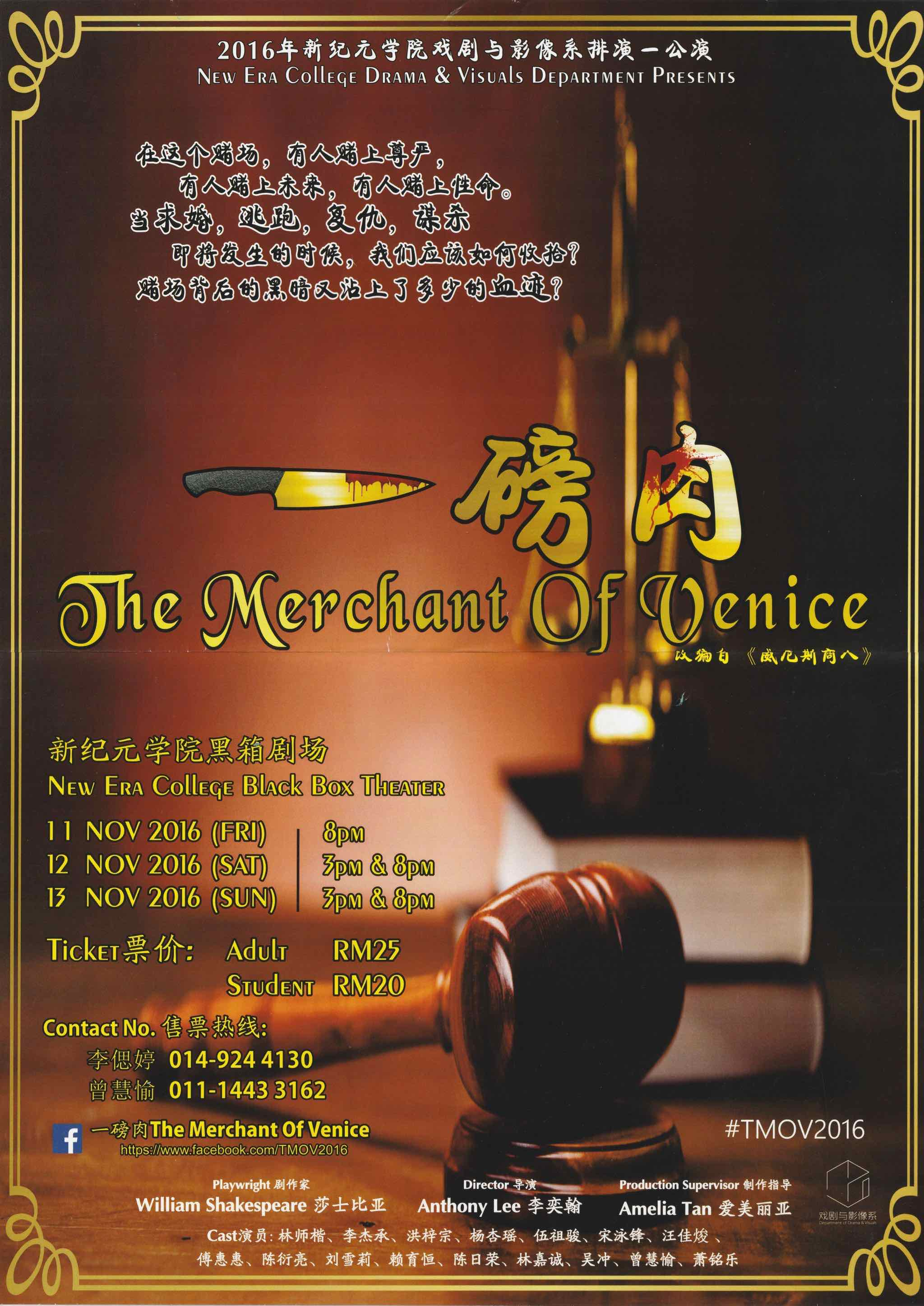 2016 The Merchant Of Venice Poster
