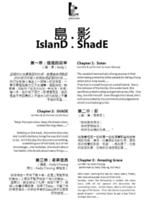 2016 Island Shade Booklet 01