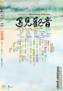 2016 The Story of Avalokitesvara Bodhisattva Poster