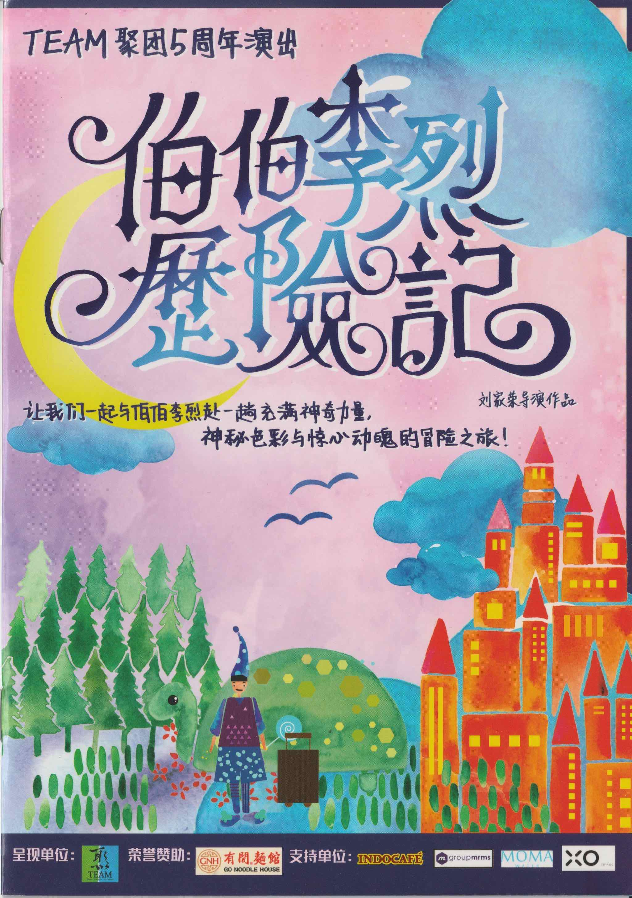 2017 The Adventure Of Bomblay Program Cover