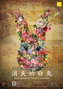2017 The Missing White Rabbit Poster