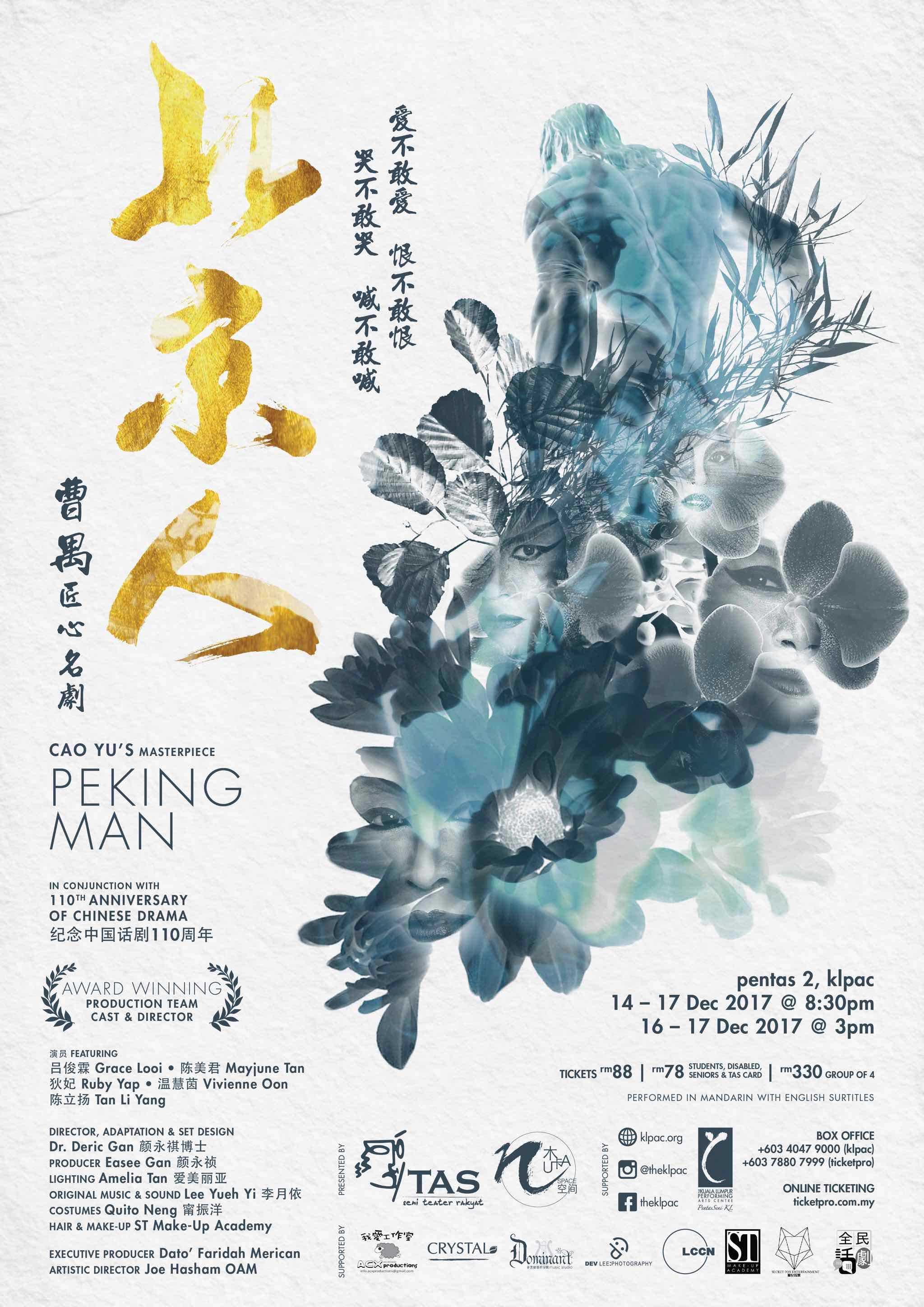 2017 Peking Man Poster
