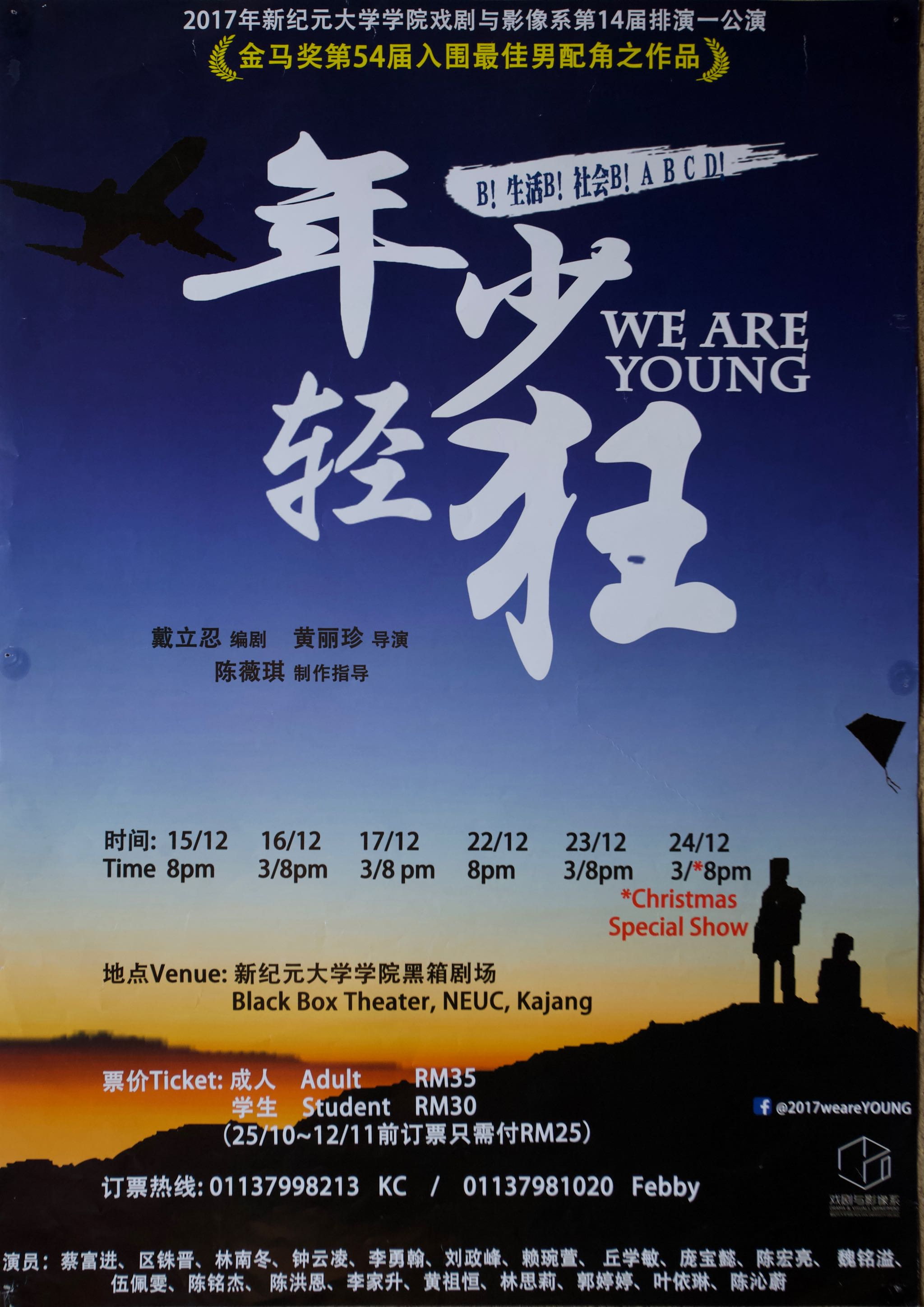 2017 You Are Young Poster