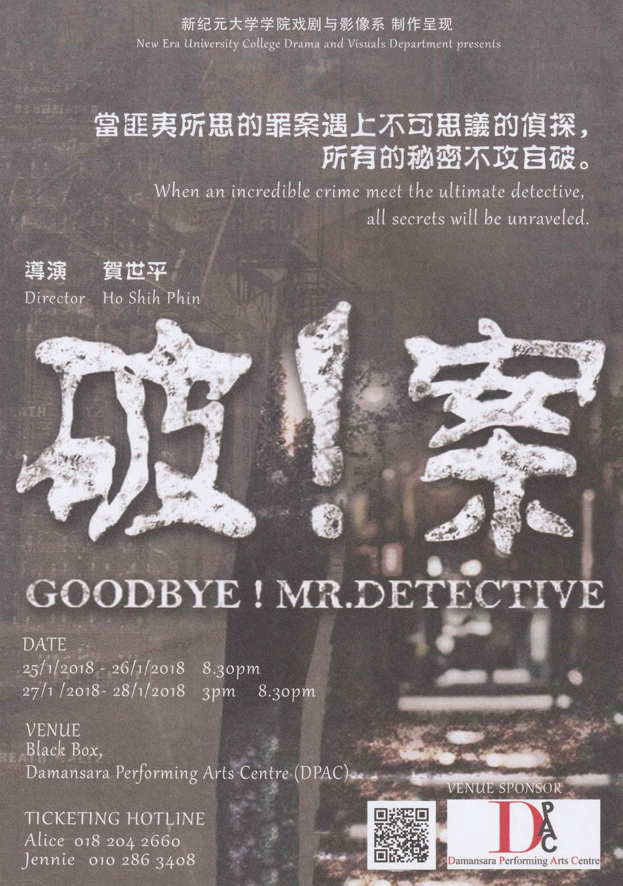 2018 Goodbye! Mr.Detective Flyer 03
