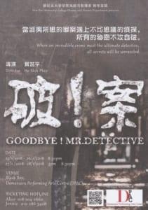2018 Goodbye! Mr Detective Flyer 03