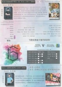 2018 Sextuple 6 Flyer 01
