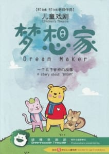 2018 Dream Maker Flyer 01