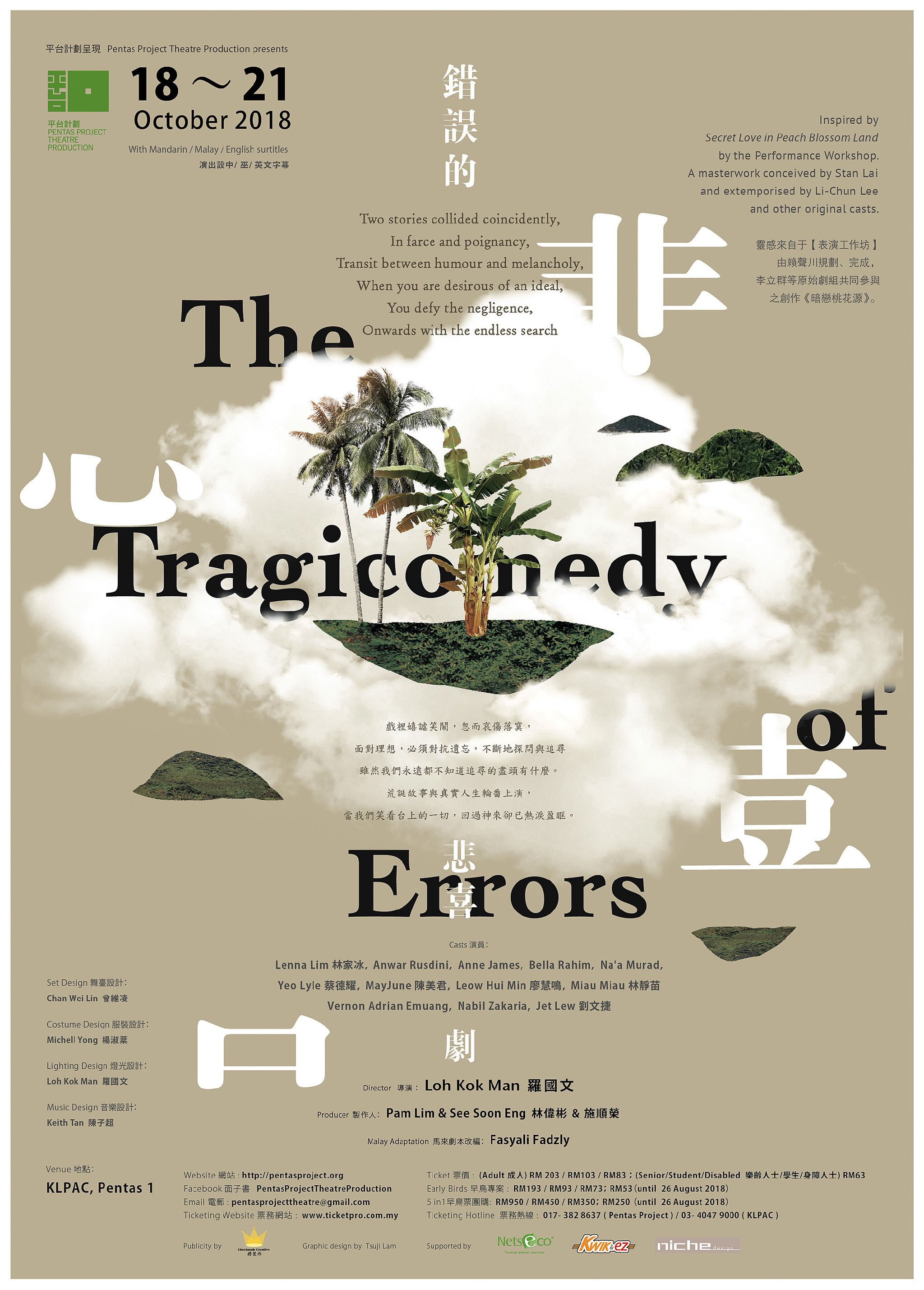 2018 The Tragicomedy Of Errors Poster