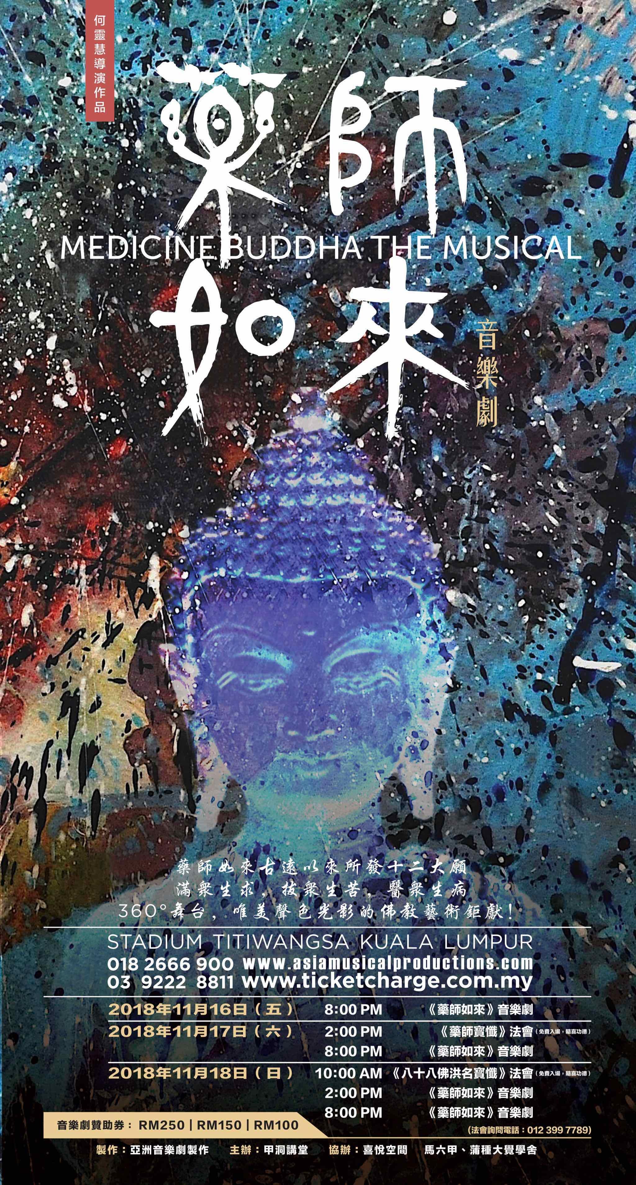 2018 Medicine Buddha Poster