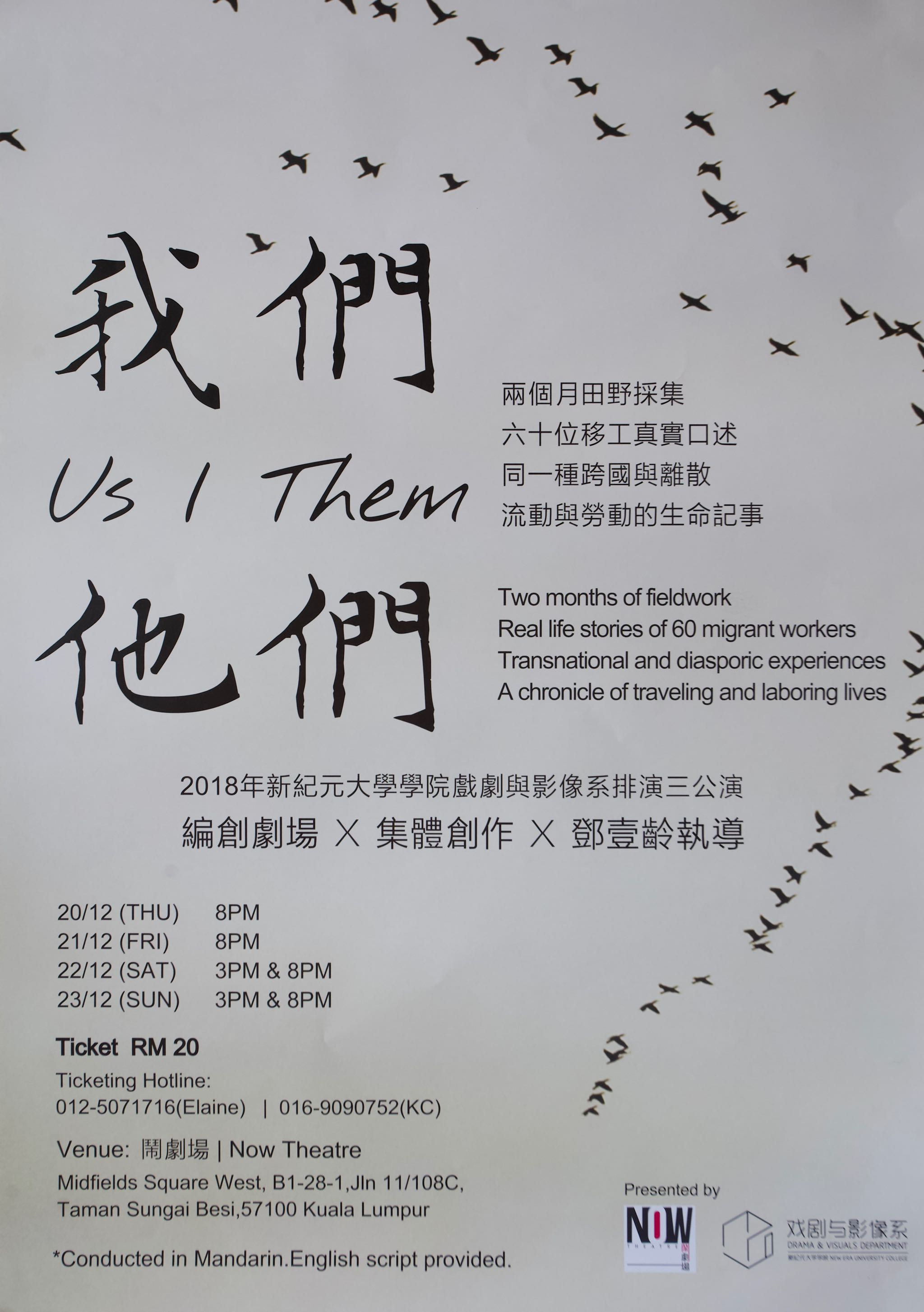 2018 Us I Them Poster