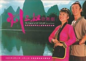 2004 The Legend Of Liu San Jie Program Cover