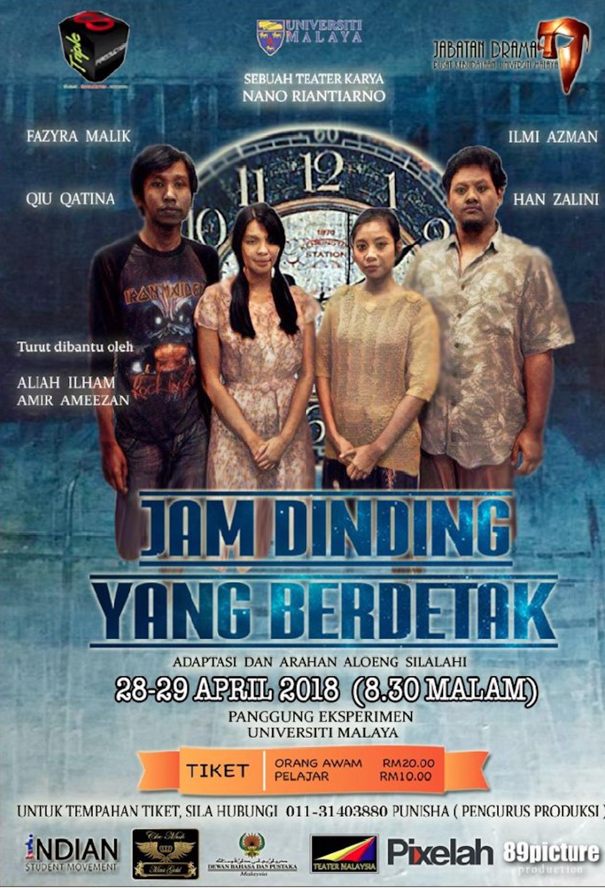 2018 Jam Dinding Yang Berdetak cover