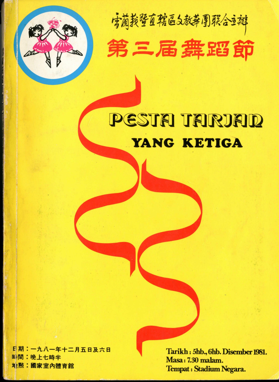 1981 Pesta Tarian Yang Ke 3 Cover