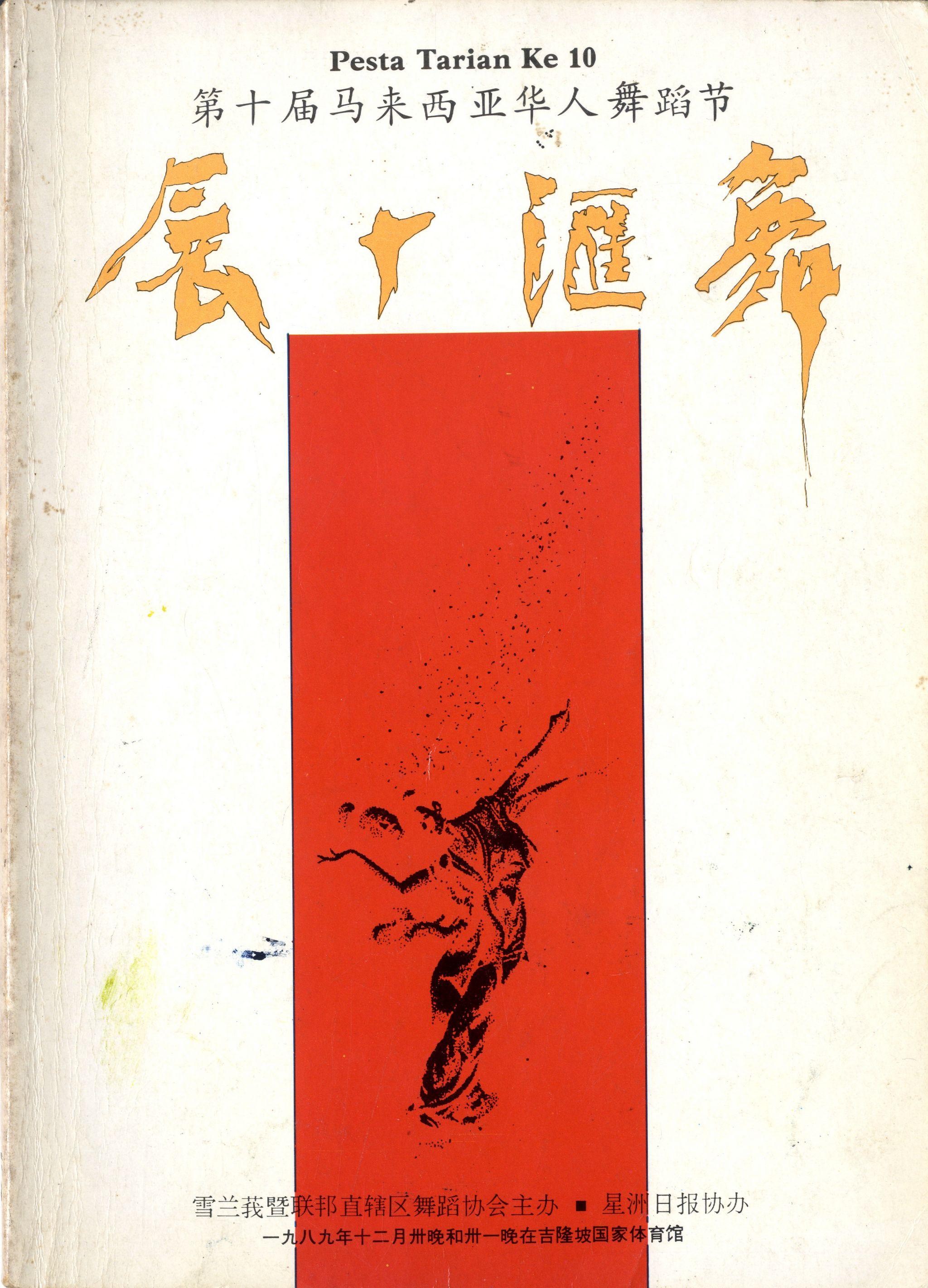 1989 Pesta Tarian Yang Ke 10 Cover